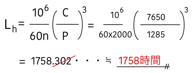 軸受の寿命計算 例2 計算2