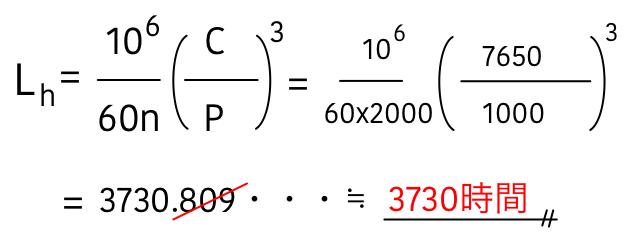軸受の寿命計算 例1 計算