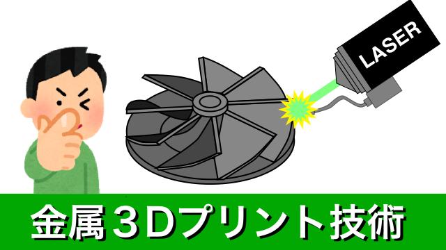 金属3Dプリント技術-AM(アディティブマニュファクチャリング)って一体何なの? アイキャッチ